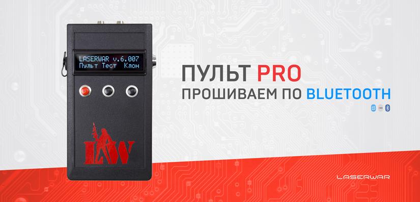 1505305835_pult-pro-bluetooth-laserwar-l